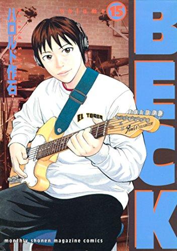 BECK(15) (月刊少年マガジンコミックス)