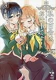 私の百合はお仕事です! 3 (百合姫コミックス)