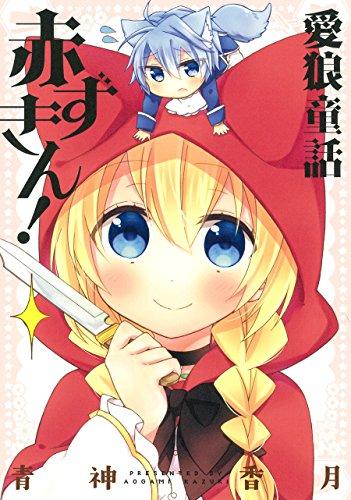 愛狼童話赤ずきん! (ガンガンコミックス)