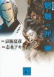 コミック版 魍魎の匣(上) (講談社文庫) -