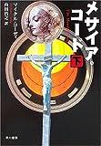 メサイア・コード (下) (ハヤカワ文庫NV 1091)