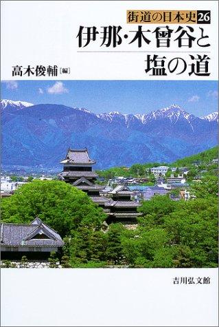 伊那・木曽谷と塩の道 (街道の日本史)