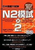 あなたの弱点がわかる!日本語能力試験 N2模試×2