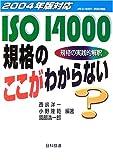 2004年版対応 ISO14000規格のここがわからない