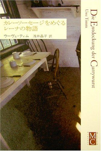 カレーソーセージをめぐるレーナの物語 (Modern & Classic)の詳細を見る