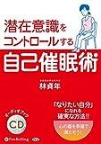 潜在意識をコントロールする自己催眠術 (<CD>)