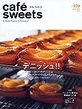 cafe-sweets (カフェ-スイーツ) vol.170 (柴田書店MOOK)