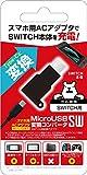 ニンテンドースイッチ用DC変換コンバータ『MicroUSB変換コンバータSW』 -SWITCH-