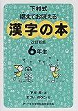下村式 唱えておぼえる漢字の本 6年生