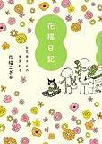 花福日記――お花屋さんの春夏秋冬―― / 花福こざる のシリーズ情報を見る