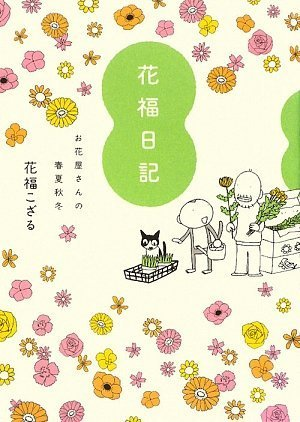 花福日記――お花屋さんの春夏秋冬――の詳細を見る