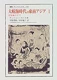 大航海時代の東南アジア〈1〉貿易風の下で (叢書・ウニベルシタス)