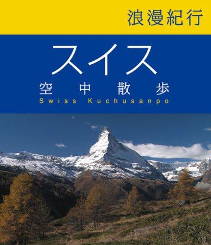 浪漫紀行スイス空中散歩 [Blu-ray]