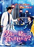 【Amazon.co.jp限定】夕食、一緒に食べませんか? DVD-BOX1(L版ブロマイド2枚付)