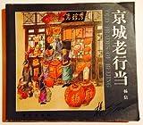 京城老行当〔中英文本〕(中国語) (老北京風情繋列彩鉛画2)