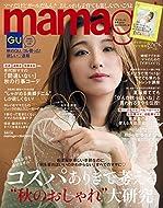 mama girl(ママガール) 2019年 10 月号