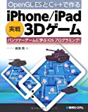 OpenGL ESとC++で作るiPhone/iPad実戦3Dゲーム