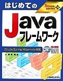 TECHNICAL MASTERはじめてのJavaフレームワークStruts/Spring/Hibernate対応