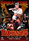 女体渦巻地帯 SPIRAL ZONE [DVD]