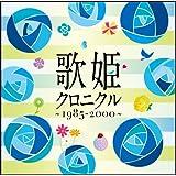 歌姫クロニクル~1985-2000~