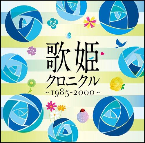 歌姫クロニクル~1985-2000~の詳細を見る