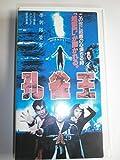 孔雀王 [VHS]