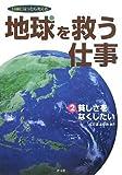 地球を救う仕事〈2〉貧しさをなくしたい―14歳になったら考える (14歳になったら考える地球を救う仕事 2)