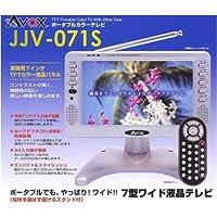セントレードM.E. 7V型 液晶 テレビ JJV-071S