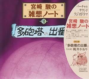 宮崎駿の雑想ノート 多砲塔の出番