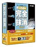 USB版 完全ハードディスク抹消 Smart