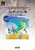 ウィザードリィ7 ガーディアの宝珠〈ナビブックガイド編〉 (ナビブックシリーズ) 画像