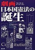 劇画 日本国憲法の誕生