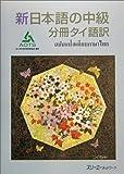新日本語の中級 分冊 タイ語訳
