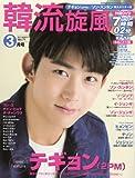 韓流旋風 (2017年03月号 vol.71)