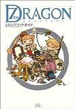 セブンスドラゴン コンプリートガイド / ファミ通書籍編集部 のシリーズ情報を見る
