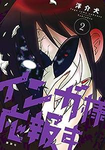 インガ様応報す(2) (コミッククリエイトコミック)