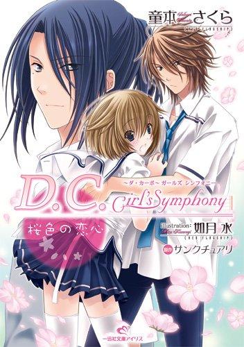 D.C.Girl's Symphony 桜色の恋心 (一迅社文庫アイリス と 2-1)の詳細を見る