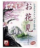 シュテファン・ベンドルフのお花見 完全日本語版