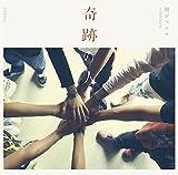 奇跡の人(期間生産限定盤)(DVD付)(音楽/CD)