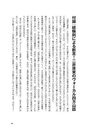 二井原実 自伝 真我Singer