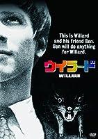 ウイラード [DVD]