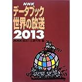 NHKデータブック 世界の放送 2013