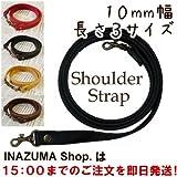 【INAZUMA】 バッグ用ショルダーストラップ/ショルダーひも約120cm 幅約10mmYAS-1012#11黒