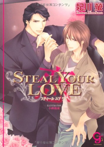 STEAL YOUR LOVE ―恋― (ガッシュ文庫)の詳細を見る