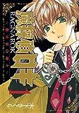 魔探偵ロキ RAGNAROK ~新世界の神々~ 1 (マッグガーデンコミックス Beat'sシリーズ)