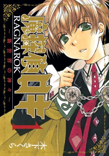 魔探偵ロキ RAGNAROK ~新世界の神々~ 1 (マッグガーデンコミックス Beat'sシリーズ)の詳細を見る