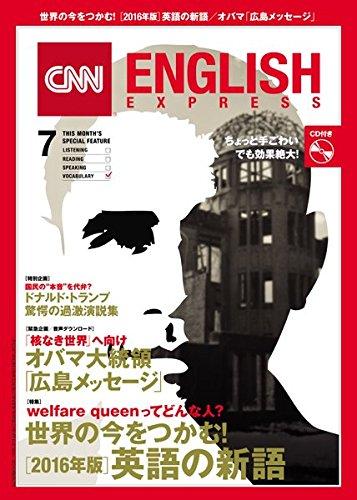 CNN ENGLISH EXPRESS (イングリッシュ・エクスプレス) 2016年 07月号の詳細を見る