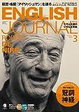 ENGLISH JOURNAL (イングリッシュジャーナル) 2020年3月号