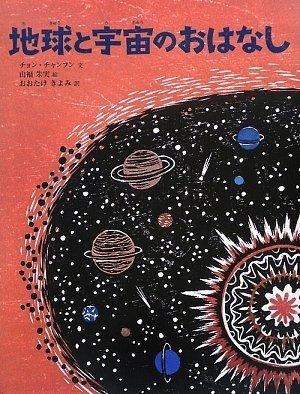 地球と宇宙のおはなし (講談社の翻訳絵本)の詳細を見る