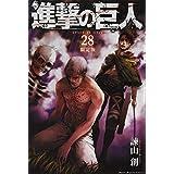 進撃の巨人(28)限定版 (講談社キャラクターズA)